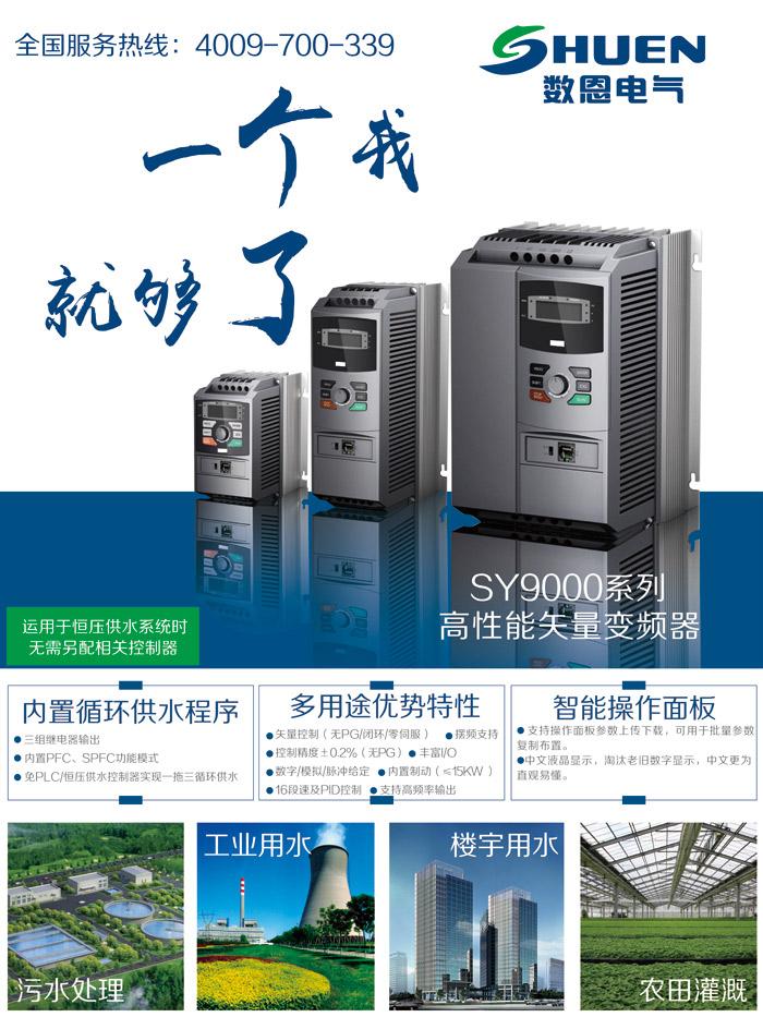 SY9000haibao