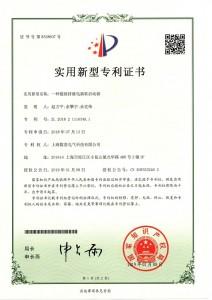 数恩电气-专利证书_页面_1