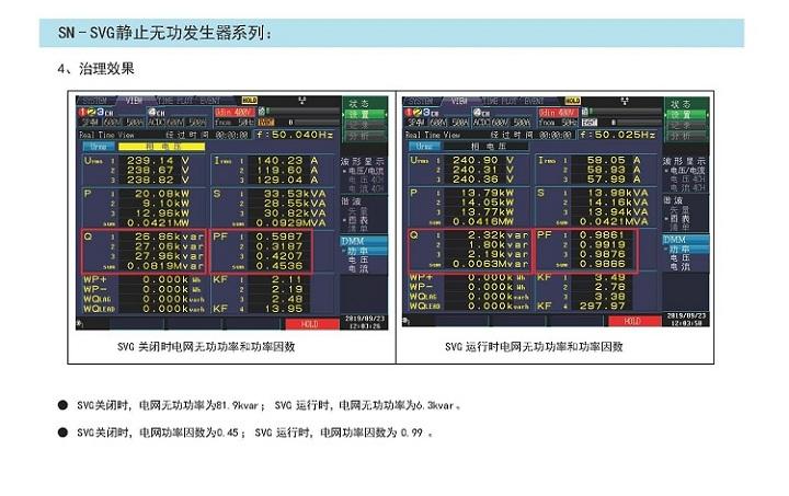 有源滤波手册19.10.15(18)_页面_12