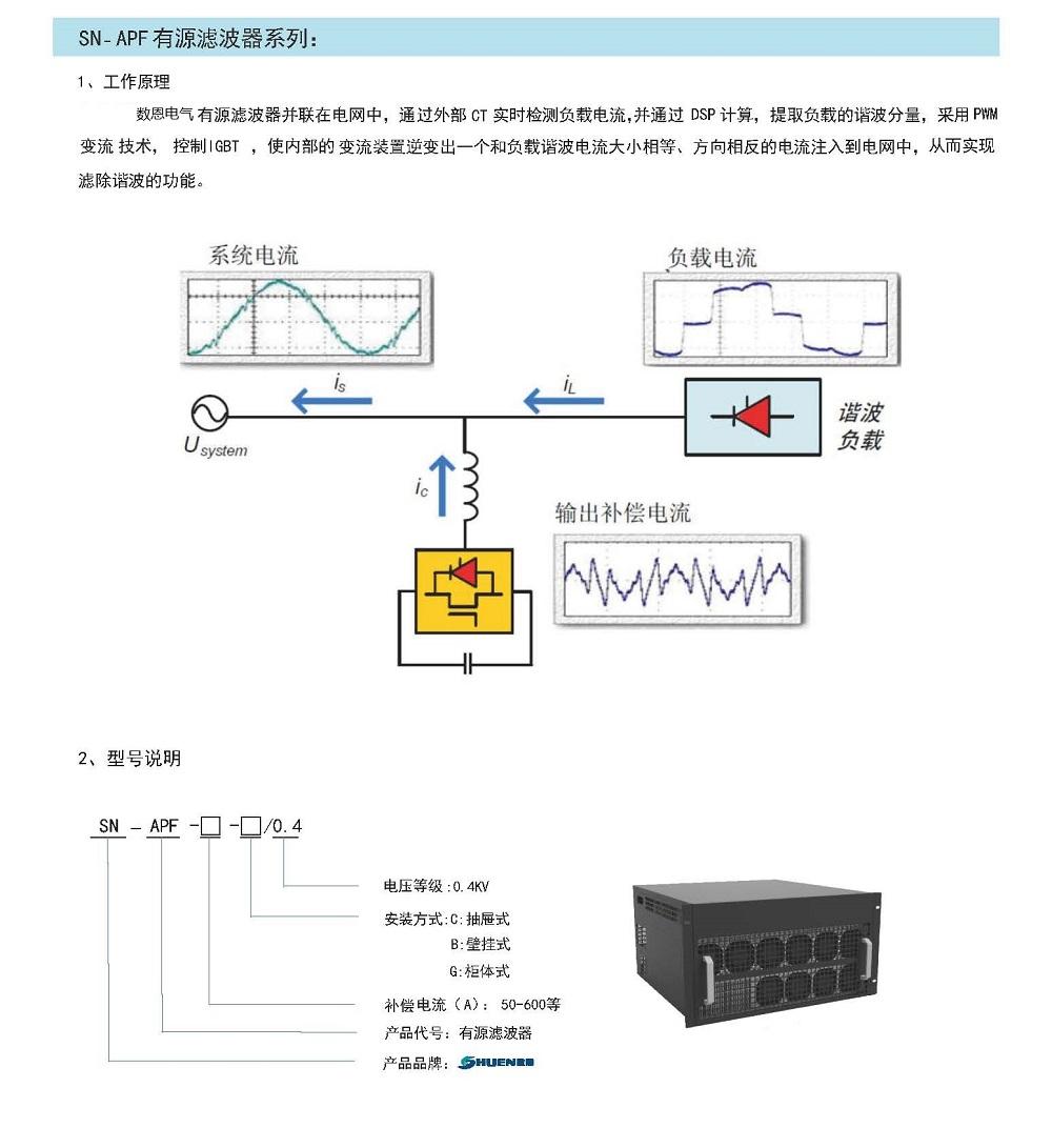 有源滤波手册19.10.15(18)_页面_7